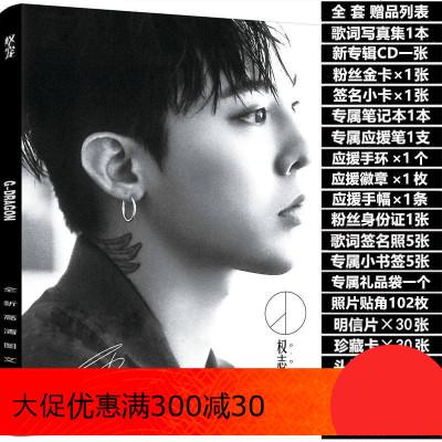 GD權志龍solo專輯寫真集周邊同款贈歌詞本簽名海報明信片禮物