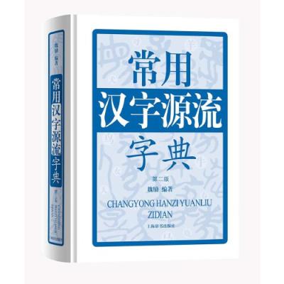 常用漢字源流字典(第二版)