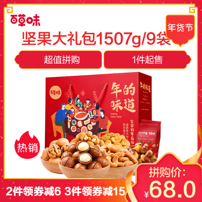 百草味 坚果大礼包1507g/9袋装(全家的年夜饭)每日坚果零食小吃休闲干果送礼盒
