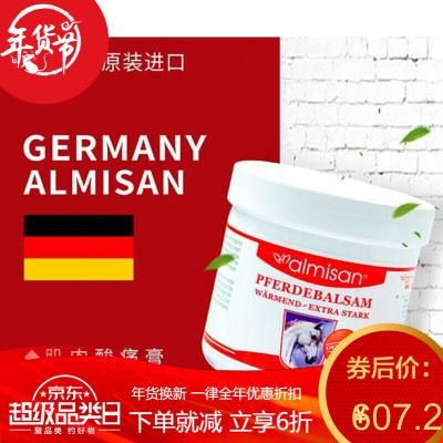 阿尔艾美森热活马栗露乐香膏肌肉酸痛疼痛凝露膏 250ml/1罐