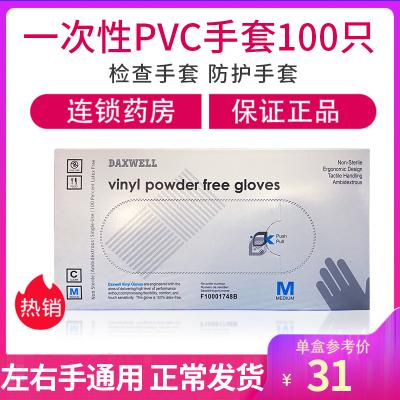 一次性PVC手套 M號 檢查手套 100只/盒左右手通用
