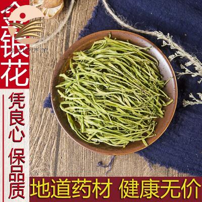 新貨金銀花茶粉500g克新鮮精選金銀花葉