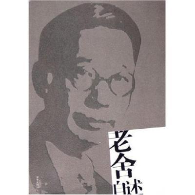 J老舍自述9787807240990京華出版社
