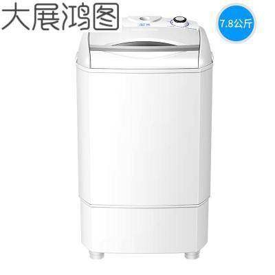 大容量大型單桶筒家用小型半自動洗衣機宿舍單缸迷你波輪
