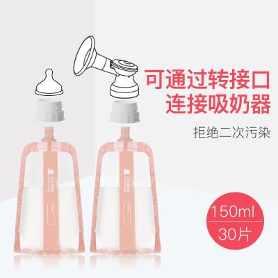 【150ml*30片】小白熊多功能母乳儲存袋儲奶袋/瓶果汁保鮮袋粉色09778
