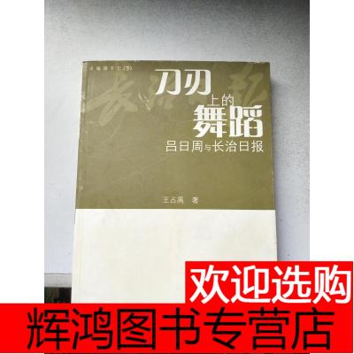 总编辑手记(下)(刀刃上的舞蹈)