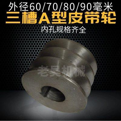 三槽A型皮帶輪A3外徑60/70/80/90電動機配件傳動件鑄鐵生鐵三角盤 外徑90/內孔28/鍵槽8