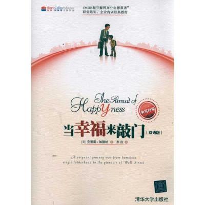 當幸福來敲門(雙語版)9787302280668清華大學出版社