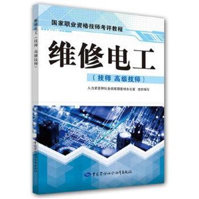 正版書籍 維修電工(技師 高級技師)——國家職業資格技師考評教程 97875167