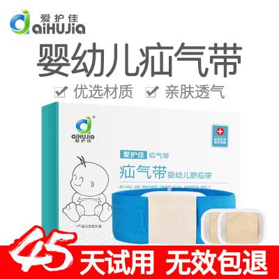 爱护佳(aiHUjia)脐疝带C02-QS-2腰带式脐疝贴疝气带 婴儿幼儿新生儿凸肚脐宝宝肚脐带 (单个穿带款)