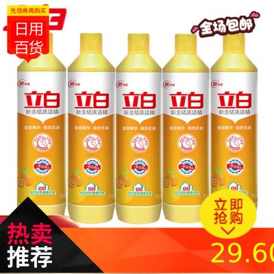 立白新金桔洗洁精408g*5瓶装强效去油渍不伤手果蔬餐具通用 邮