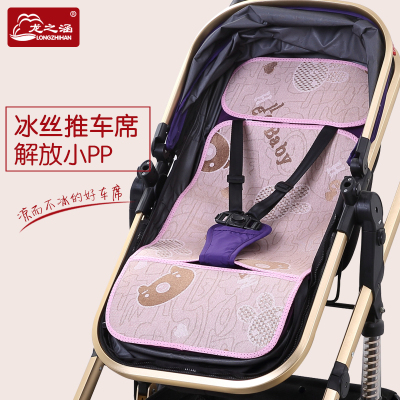 龙之涵【LONGZHIHAN】婴儿冰丝车席宝宝推车车席新生儿冰丝车席折叠式婴儿凉席60*60cm