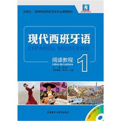 【正版图书】现代西班牙语(1)(阅读教程)(配光盘)9787513525817郑书九,王磊
