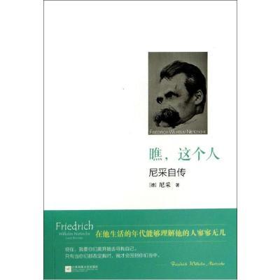 瞧這個人:尼采自傳Friedrich9787539973906