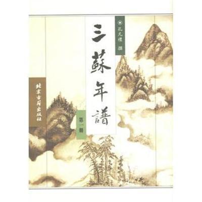 三苏年谱(全四册)孔凡礼 撰9787530002810北京人民出版社