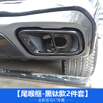 2019款全新寶馬X7X5改裝尾喉排氣管排氣筒雙出四出專用 配件 全新X7X5不銹鋼尾喉框-黑鈦款【2件套】