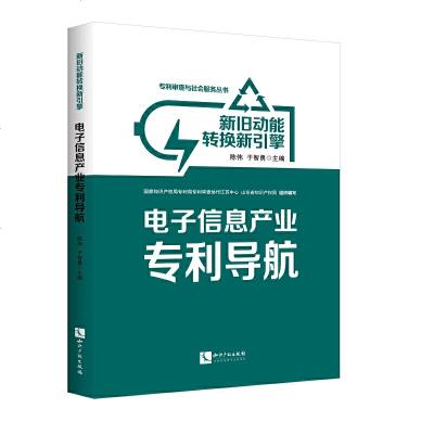 1010新旧动能转换新引擎:电子信息产业导航