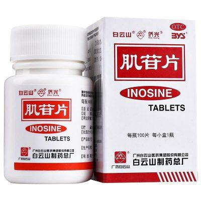 白云山 僑光 肌苷片 0.2g*100片/瓶 急性慢性肝炎的輔助治療肝膽保肝護肝養肝退黃疸急慢性肝炎用于急慢性肝炎的輔助