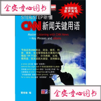 【單冊】【TR】Step by Step聽懂CNN新聞關鍵用語:key phrases and idioms