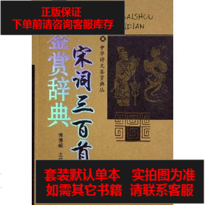 【二手8成新】宋词三百首鉴赏辞典 9787540308476