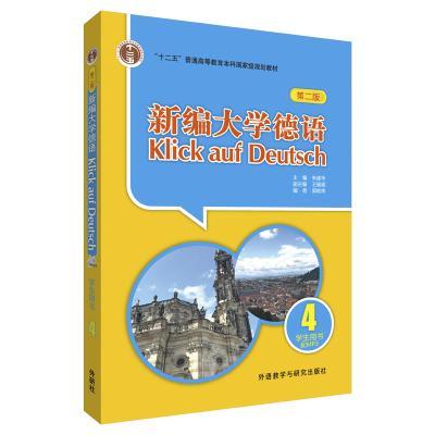 新編大學德語(第二版)(4)(學生用書)(配MP3光盤一張)