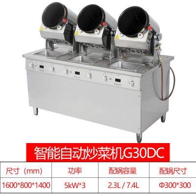 樂創(lecon) 商用炒菜機酒店飯堂烹飪鍋全自動智能炒飯機器電磁滾筒炒鍋 G30DC