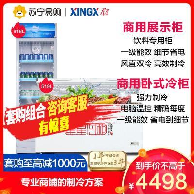 【商用冷柜套購】XINGX/星星 LSC-316C+BD/BC-519E展示柜冰柜立式冷藏冰箱臥式冷柜套購
