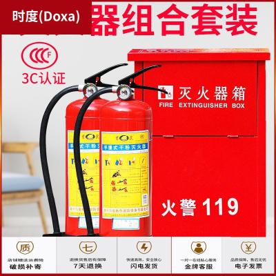 蘇寧放心購4kg干粉滅火器箱2只裝3/5公斤組合套裝店用家用學校酒店消防器材時度(Doxa)