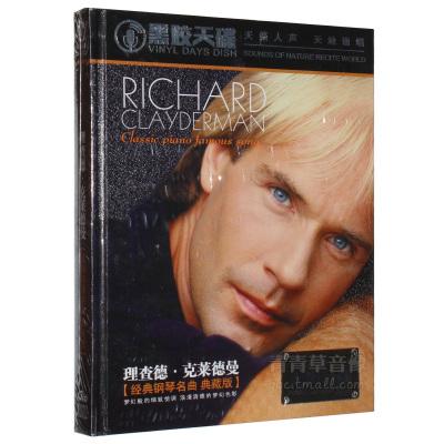 理查德克莱德曼cd 光盘浪漫钢琴曲专辑黑胶唱片CD 汽车载碟片