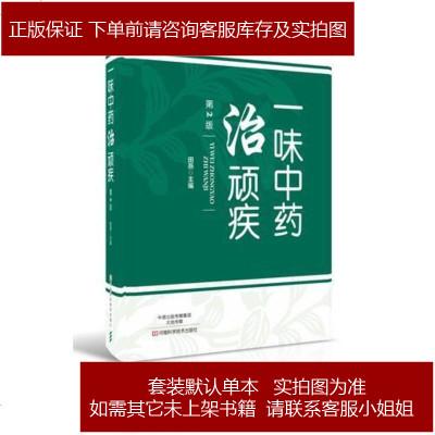 一味中藥治頑疾(第2版)-名醫世紀傳媒