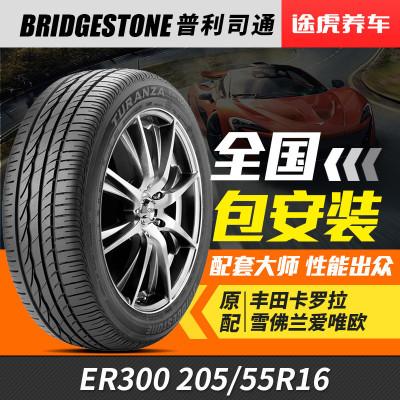 普利司通輪胎 ER300 205/55R16 91V MZ卡羅拉配套