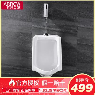 ARROW箭牌小便斗AN604感應器墻排式小便器全自動墻排式尿斗除臭陶瓷男