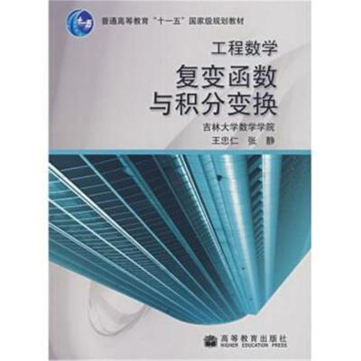 正版書籍 工程數學:復變函數與積分變換 9787040195026 高等教育出版社