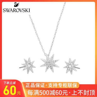 Swarovski 施华洛世奇 项链套装 星星水晶项链耳钉组合饰品 套装5253054