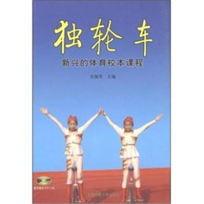 正版書籍 獨輪車:新興的體育校本課程(附VCD光盤1張) 9787811006414 北京