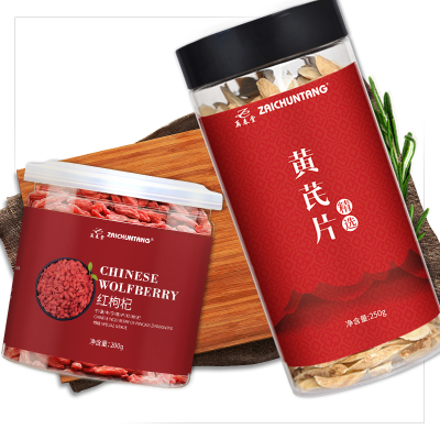 再春堂(zaichuntang)黃芪250g 紅枸杞200g組合套裝 甘肅黃芪搭配寧夏枸杞泡水泡酒料