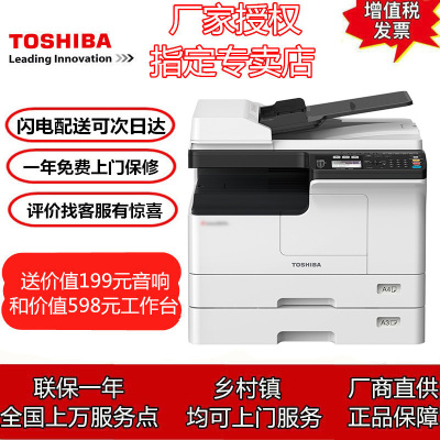 東芝(TOSHIBA)2323AM復印機 A3A4黑白激光打印機復合機黑白復印彩色掃描打印機 一體機 復合機 替代2303AM(輸稿器+雙面器+雙紙盒)