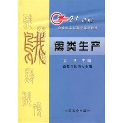 正版书籍 禽类生产 9787109069411 中国农业出版社