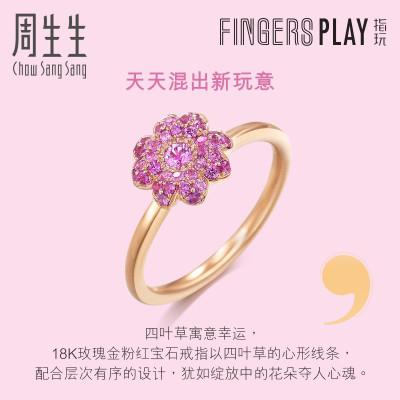 周生生白敬亭代言18K金彩金戒指粉紅色藍寶石戒指85911R
