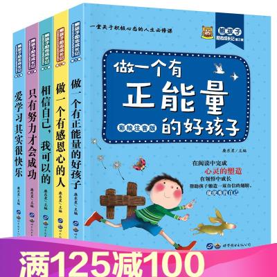做優秀的自己愛學習其實很快樂全套5冊小學生課外閱讀書籍 一二三四五年級課外書必讀6-7-8-9-10-12周歲I