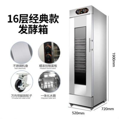 商用發酵柜 蒸籠發酵箱納麗雅(Naliya)面包醒發箱 面粉面包食品發酵機 16層經典款方盤款