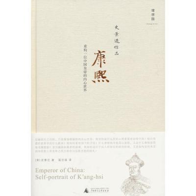 康熙:重構一位中國皇帝的內心世界(史景遷作品)(精裝)