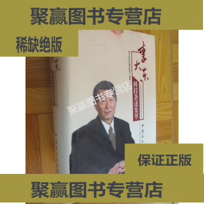 正版9層新 李大東科技著述集萃 (16開,精裝)