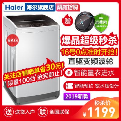 海尔(Haier)9公斤直驱变频全自动波轮洗衣机一级能效大容量静音家用洗衣机 XQB90-BM1269