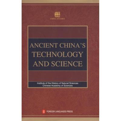 正版 中国古代科技史(英) *自然科学史研究所 外文出版社 9787119057545 书籍