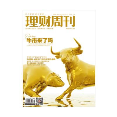《理財周刊》第896期:牛市來了嗎