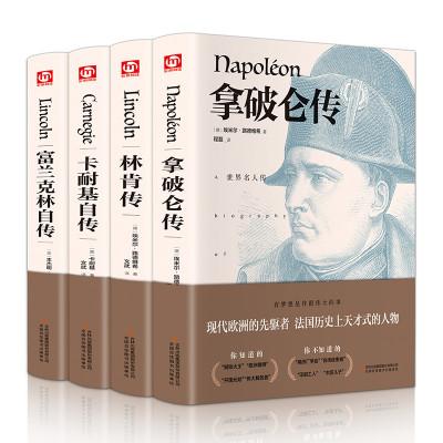精裝全4冊 富蘭克林自傳林肯傳卡耐基自傳拿破侖傳 名人傳記自傳 世界著名人物名人自傳故事書名人成長傳記中小學生課外書成人