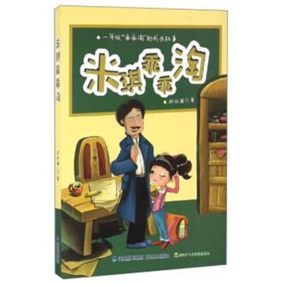 """一年級""""乖乖淘""""的成長故事:米琪乖乖淘 9787539557151"""