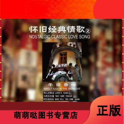 正版 懷舊經典情歌2 幕馨 何日君再來LP黑膠唱片留聲機12寸碟片