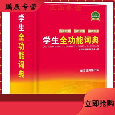 华语教学:学生全功能词典